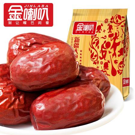 【金喇叭】和田大红枣 新疆特产零食果干枣子大枣免洗 骏枣250g