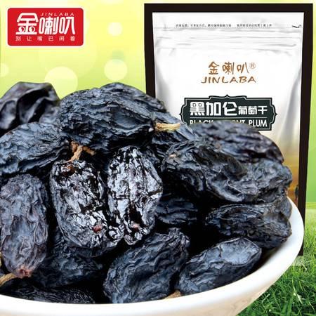 金喇叭新鲜美味零食 新疆特产野生黑加仑葡萄干 提子干果225g