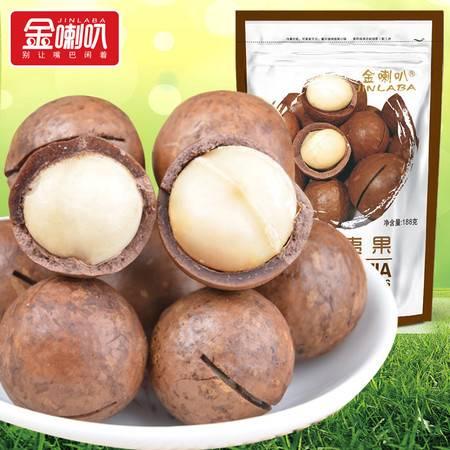 金喇叭 澳洲特产炒货坚果零食 新货奶油味夏威夷果 188g送开果器