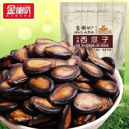 金喇叭 坚果零食炒货黑瓜子葵花籽甘草味西瓜子 干果西瓜种子168g