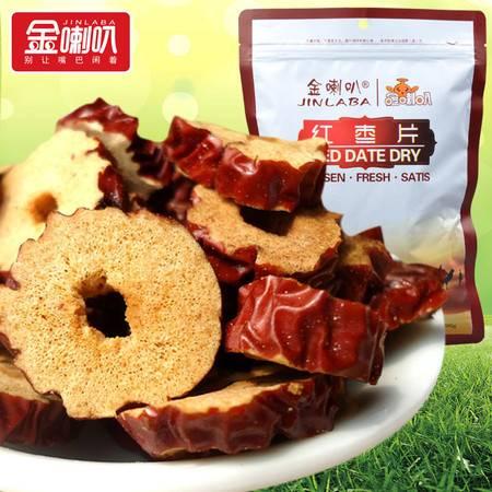 【金喇叭】 红枣片 新疆特产 和田枣片 泡茶煲汤干吃200g*3