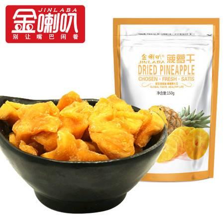 金喇叭 菠萝干凤梨片 特产菠萝片果脯果干 菠萝圈 零食 150g*3