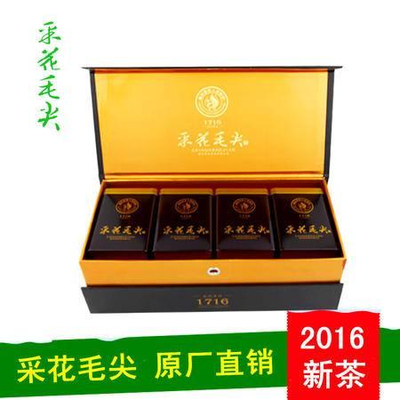 采花毛尖2016新茶 尊品1716特级贡芽茶条盒绿茶