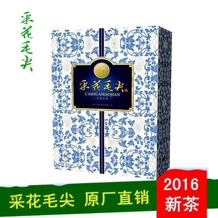 采花 毛尖2016新茶浓香典藏青花瓷礼盒特级贡芽绿茶叶