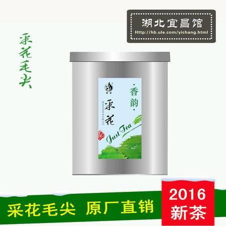三峡特产 全国包邮 采花香韵绿茶珍眉特级香茶
