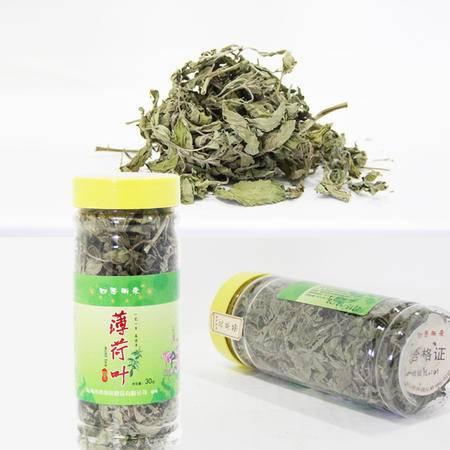 【浙江临海】四季丽来 薄荷叶 花草茶叶 30g*2