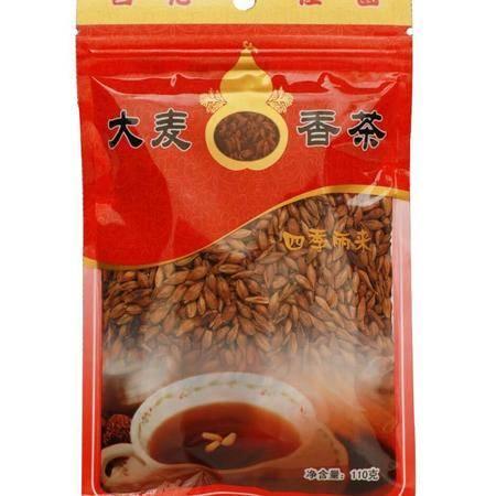 【浙江临海】四季丽来  大麦香茶  花草茶叶 110g