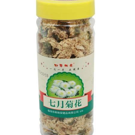 【一元试吃】四季丽来瓶装花茶系列