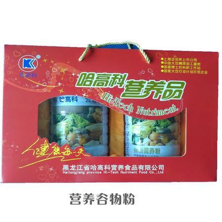 哈高科营养谷物粉两桶 共1600g礼盒 送好礼代早餐有营养