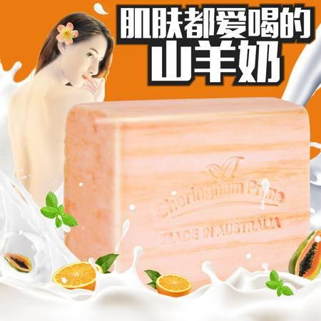 【整箱起售】澳洲进口Sheringham Prime喜运亨羊奶手工香皂(木瓜)100g/块*100块