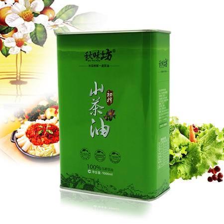 秋味坊初榨山茶油 纯天然 压榨茶籽油 1L 包邮 野生茶树油食用油