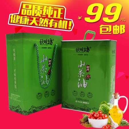 秋味坊野山茶油 压榨茶籽油2.5L铁罐 包邮 纯天然 食用油 包邮