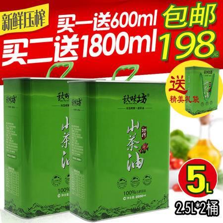 秋味坊山茶油5L 纯天然 压榨茶籽油 食用油 野生 特级包邮