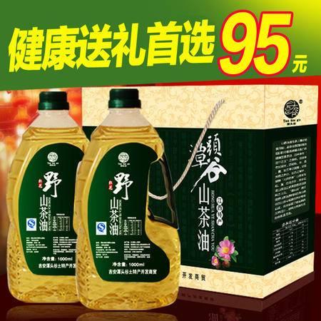 江西茶油潭头谷红花野山茶油 纯天然茶籽油 2L礼盒 送礼 福利首选