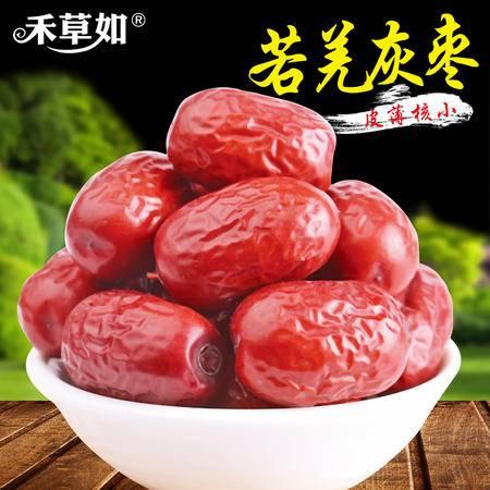 禾草如 新疆特产零食干果红枣 若羌灰枣 一级415g*2袋小枣子