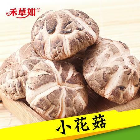 禾草如 湖北土特产小花菇干货 农家食用菌家用蘑菇250g*2袋小香菇