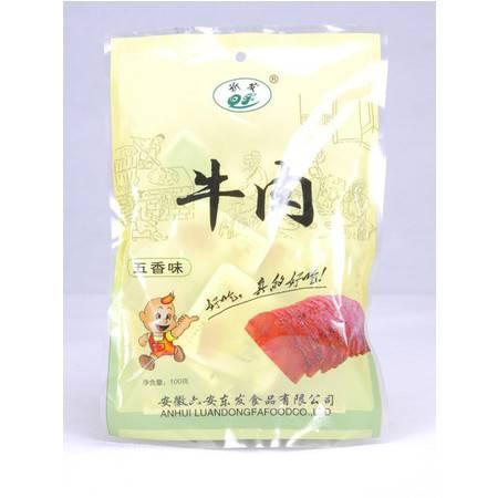 祈发五香酱牛肉 香辣卤牛肉 特产熟食真空包装100g 熟牛肉零食下酒菜