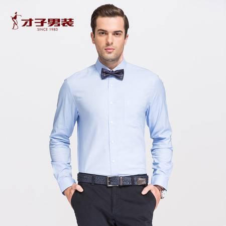 才子男装2016春季新品纯色翻领男士长袖衬衫纯棉时尚商务正装衬衣