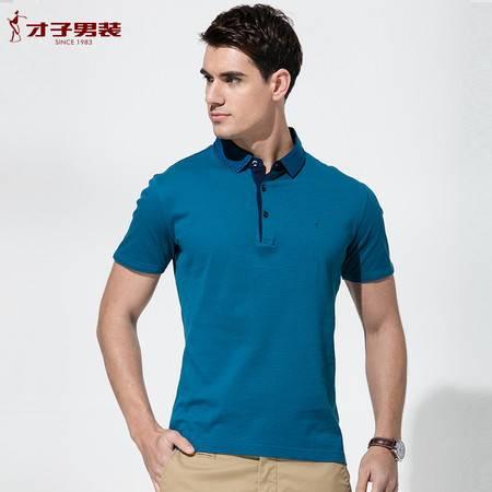 才子男装2016夏季新品商务休闲男士翻领短袖T恤 纯棉纯色色POLO衫