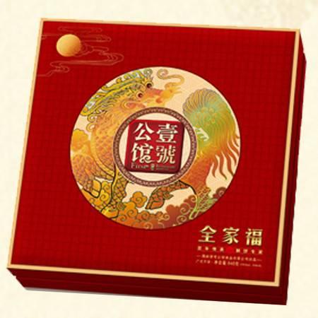 【壹号公馆】2016年中秋月饼 营养美味 安全健康 广式月饼 全家福月饼 礼盒赏月送礼佳