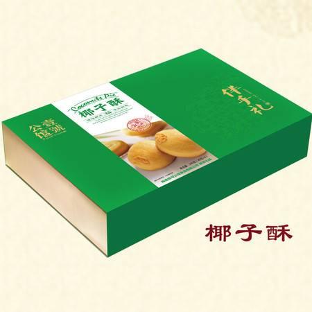 壹号公馆椰子酥 海南特产 水果酥饼 礼盒装240g 休闲零食 糕点 特惠包邮