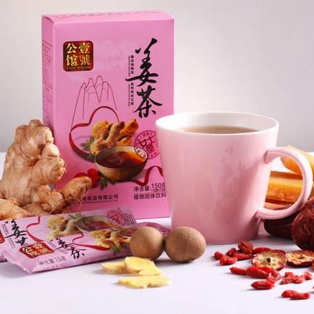 壹号公馆姜茶(女士型)净含量:150g(15g*10袋)售价28元/盒 2盒包邮
