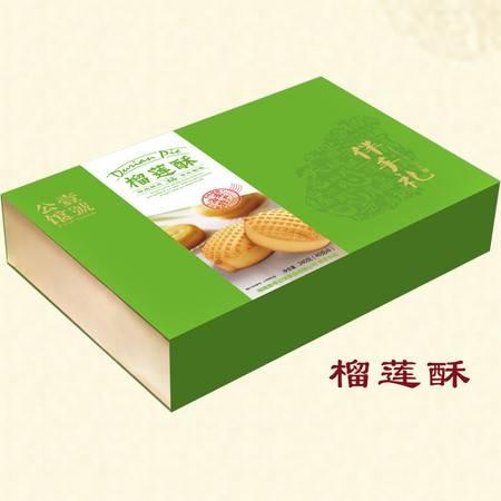 壹号公馆榴莲酥 海南特产 水果酥饼 礼盒装240g 休闲零食 糕点 特惠包邮