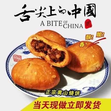 安徽特产黄山烧饼40个梅干菜扣肉金华酥饼传统糕点心正宗小吃零食