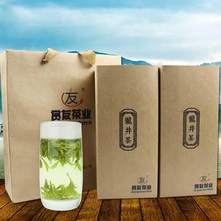 新茶赏友龙井茶叶明前特级绿茶2016春茶特级龙井200g礼盒装包邮
