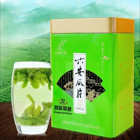 新茶赏友茶叶绿茶六安瓜片安徽手工茶叶2016春茶一级200g罐装包邮