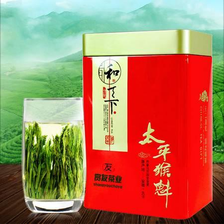 【歙县土特产品展销馆】新茶赏友茶叶太平猴魁绿茶2015春200g罐装