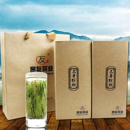 新茶赏友茶叶太平猴魁绿茶春茶一级100g*2盒礼盒装原产地直销包邮