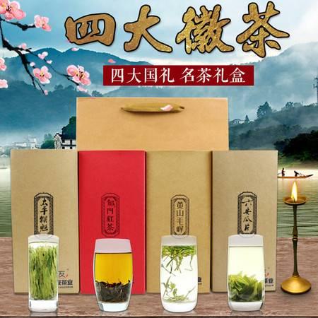 赏友一级祁门红茶+黄山毛峰+六安瓜片+太平猴魁四大徽茶组合礼盒
