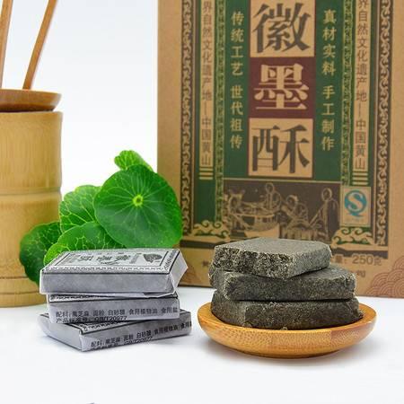 徽墨酥黄山翡翠谷徽墨酥零食甜品茶点点心传统糕点黄山特产