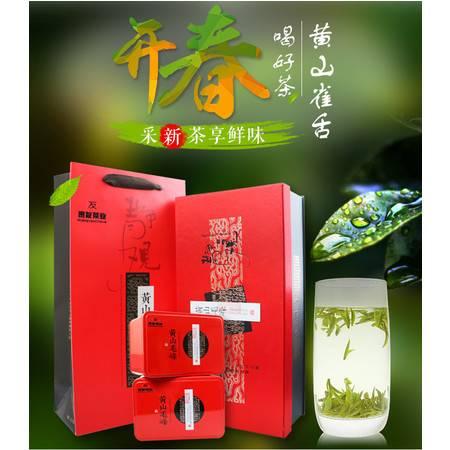 2016新茶 绿茶 赏友茶业 黄山雀舌 特级200g 明前毛峰红色礼盒