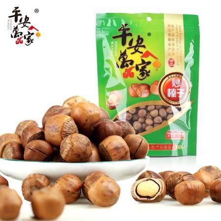 【平安万家_榛子】东北野生坚果炒货零食原味粒大饱满500gx1袋