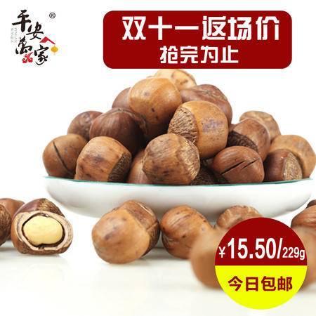 【平安万家】新货 铁岭榛子 野生炒货坚果零食特产包邮229g*1袋