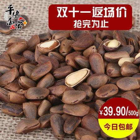 【平安万家_东北开口松子】坚果炒货特产开口松子原味500gx1袋