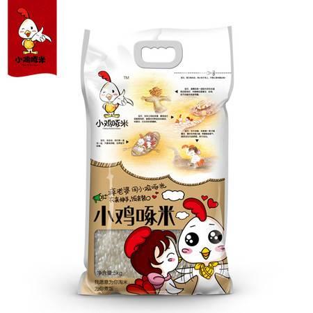 小鸡啄米 东北大米 稻花香大米 五常大米 5kg 包邮