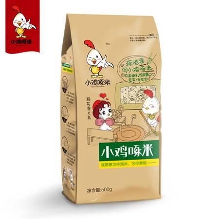 小鸡啄米 东北大米 稻花香大米 五常大米 0.5kg 包邮