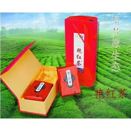 贵州黔东南特产雷山县高康杯杯香艳红茶条装