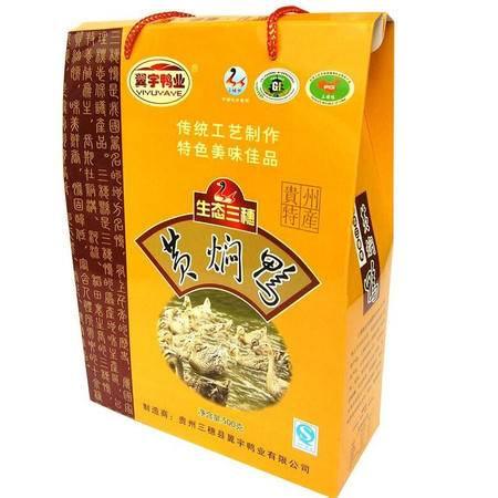 三穗黄焖鸭礼盒装