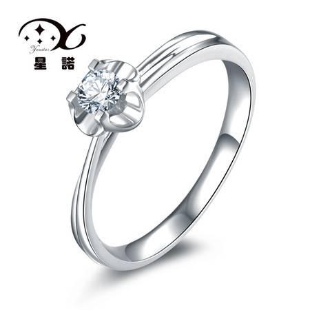 星诺新款单钻戒指/指环圆形 18K金钻石女钻戒 求婚结婚戒指送女友