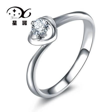 星诺 18K金钻石戒指钻戒女钻戒求婚结婚戒指送女友5012