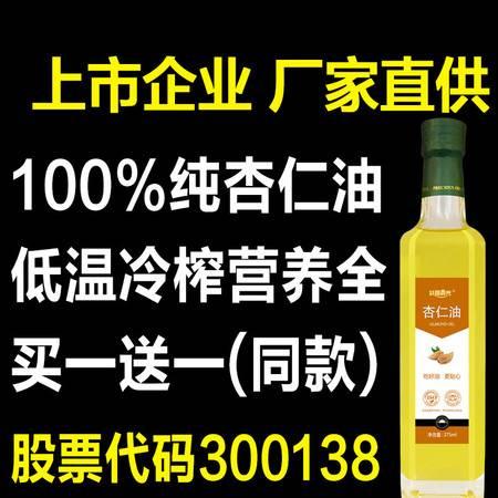 丝路晨光非转基因冷榨食用杏仁油粮油上市公司品质保证375ml