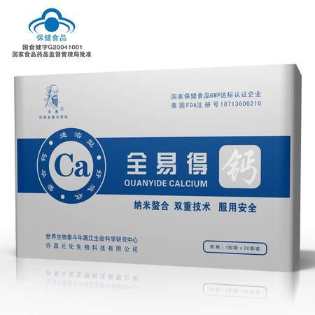 华敷牌全易得钙冲剂1g×30袋/盒