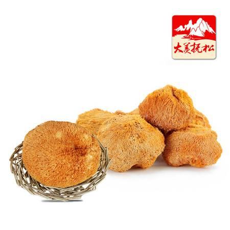 【大美抚松】猴头菇 东北野生干货长白山特产深山猴头菌蘑菇250g