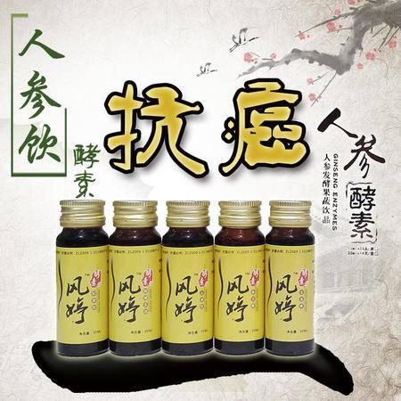 风婷 营养人参酵素 发酵果蔬汁饮料30ml×14瓶/盒(礼盒装)