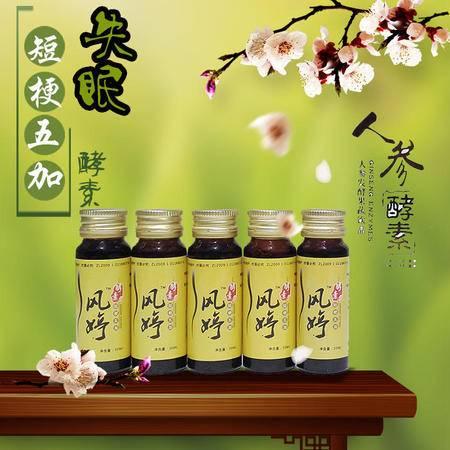 风婷营养短梗五加酵素 发酵果蔬汁饮料30ml×14瓶/盒 礼盒装