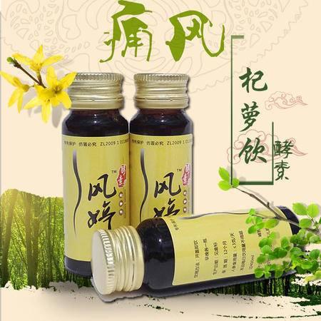 风婷 营养 杞萝饮 发酵果蔬汁饮料30ml×14瓶/盒(礼盒装)